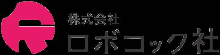 シロタツ | 株式会社ロボコック社